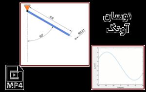 تحلیل نوسان آونگ میله ای به روش تحلیلی و اجزاء محدود
